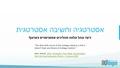 ניהול תהליכים אסטרטגיים.pdf