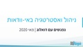 ניהול ואסטרטגיה באי-וודאות - מפגש מקוון בעקבות הקורונה.pdf