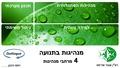 סדנא לאיפא - 4 סביבות מנהיגות.pdf