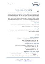 קובץ PDF של הקורס