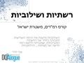 שילוביות למשטרת ישראל להעלאה.pdf