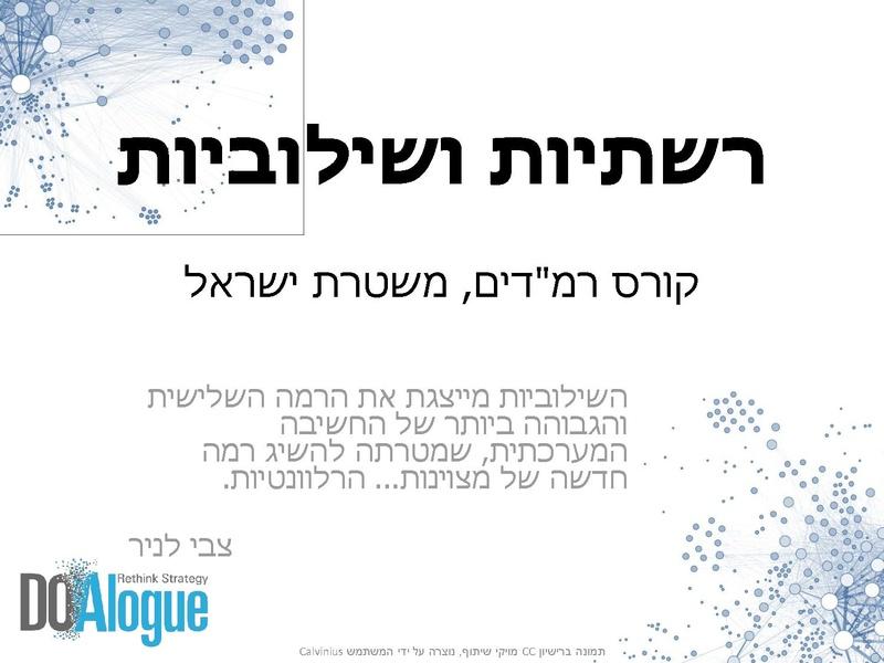 קובץ:שילוביות למשטרת ישראל להעלאה.pdf