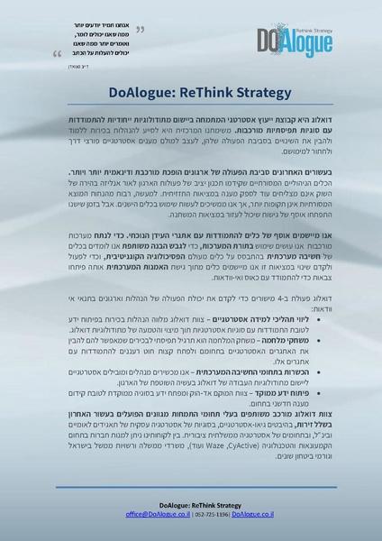 קובץ:One-pager-DoAlogue.pdf