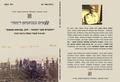 חלוציות לפני המחנה - חזון מציאות ומאבק.pdf