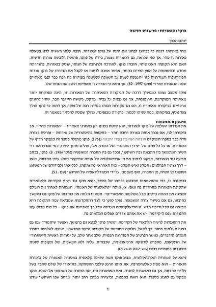 קובץ:פוקו והנאורות -התבוננות מחודשת.pdf