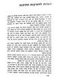 הערות לחשיבות התכנון - שמעון פרס.pdf