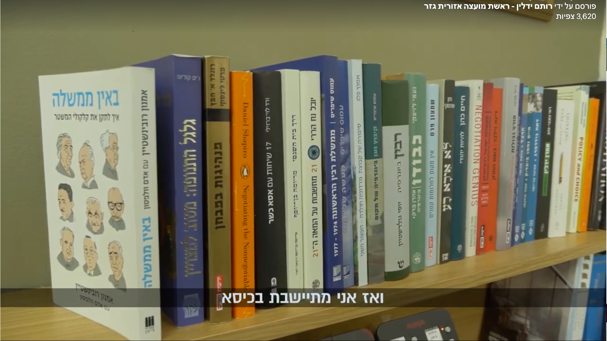 מי הפליל את רוג׳ר מרטין 3: עלייתם ונפילתם של ספרי ניהול פופולאריים